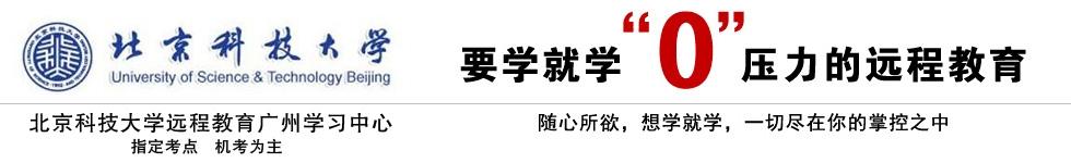 北京科技大学招生广告
